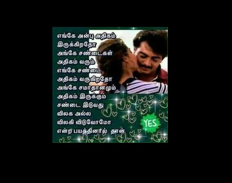 love feeling images in tamil movies free download
