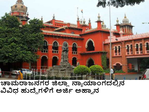 Applications invited for various post in Chamarajanagar district court