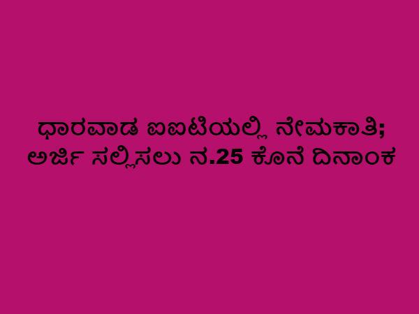 Dharavada iit recruitment