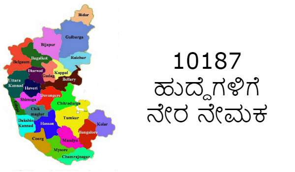 Direct Recruitment to 10187 post in Hyderabad Karnataka in kannada