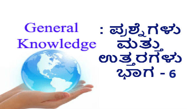 General Knowledge part 6 source in kannada for competitive exam seekers