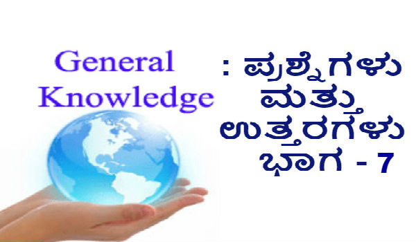 General Knowledge part 7 source in kannada for competitive exam seekers