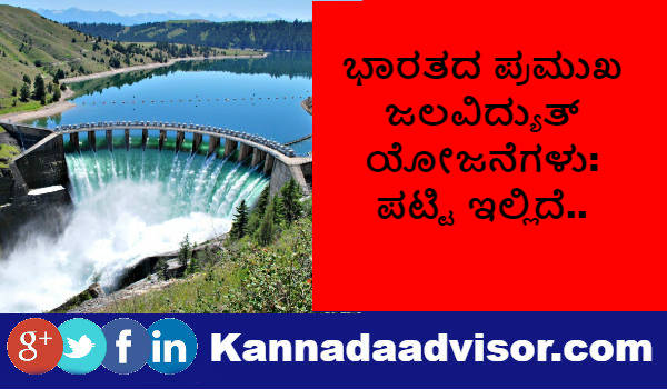 Indias major Water Power Projects statewise list in kannada