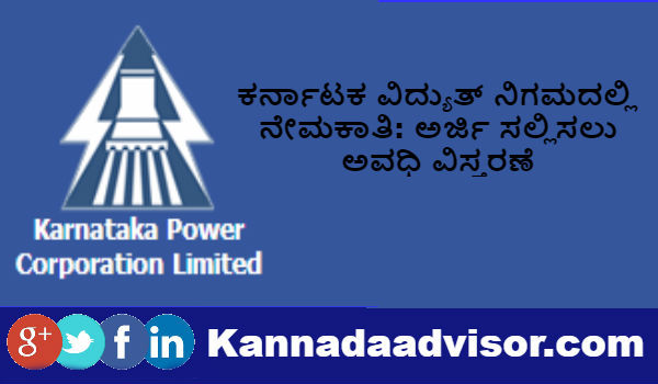 Recruitment for the post of deputy General Manager CA and CS kpcl 2018 recruitment