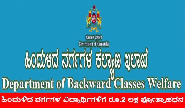 Rs 2 lakh incentives for backward classes students from BCWD