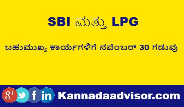 SBI LPG customers should update their kyc and mobile number before november 30