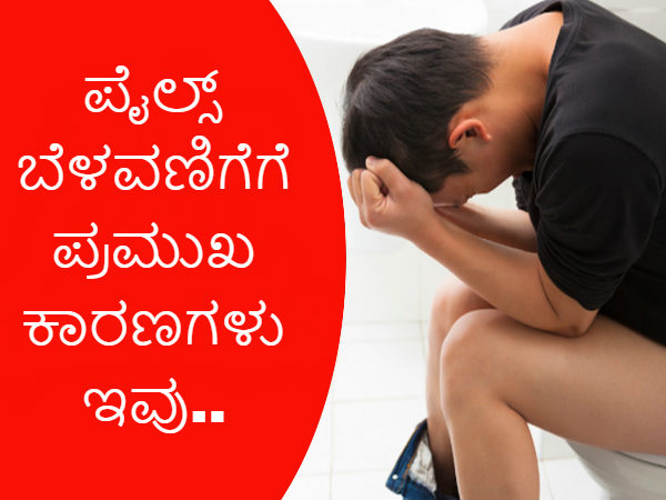 causes for piles lifestyle lead to painful symptoms of piles