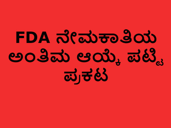 final selection list of the candidates for the post of FDA - 2016