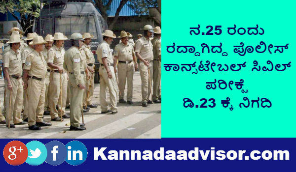 karnataka police constable civil 2018 written exam will conduct on december 23