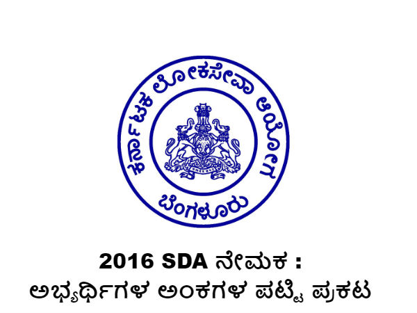 kpsc released marks list of the candidates for the post of 2016 SDA recruitment