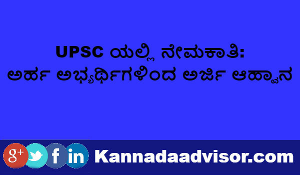 software designers and senior developers post recruitment in UPSC