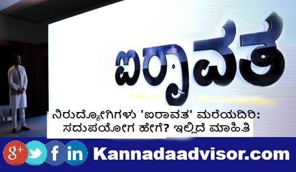 Airavata a Taxi scheme for SC ST unemployees in kannada