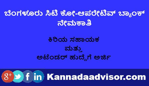 Bangalore city co operative bank recruitment 2017