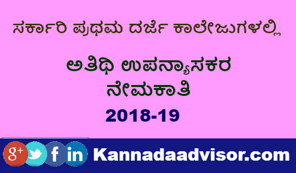 Guest Lecturers Recruitment 2018 19 apply online