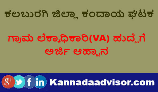 Kalaburgi Village Accountant va recruitment 2017