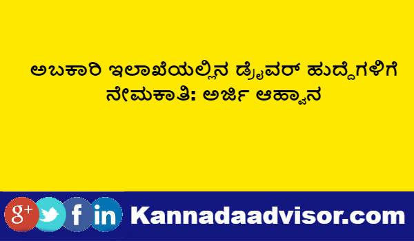 Karnataka Excise department driver recruitment 2017