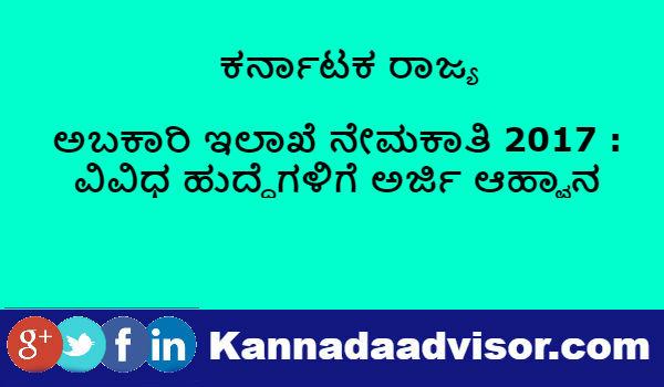 Karnataka state abakari department recruitment 2017