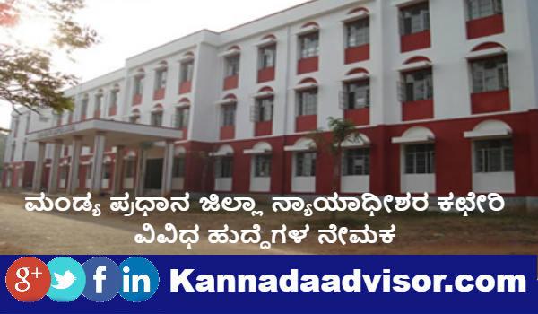 Mandya district court various post recruitment 2018 19