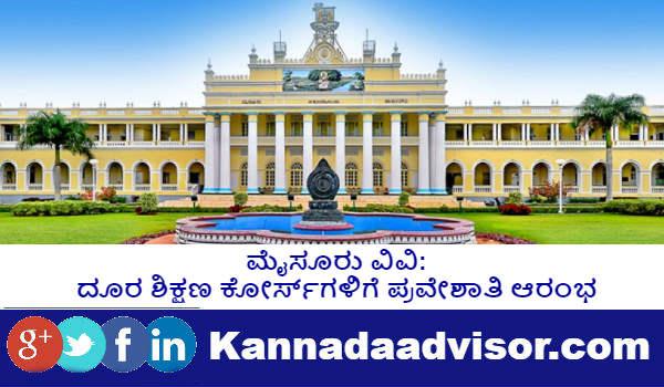 Mysore University distance learning mode notification 2018