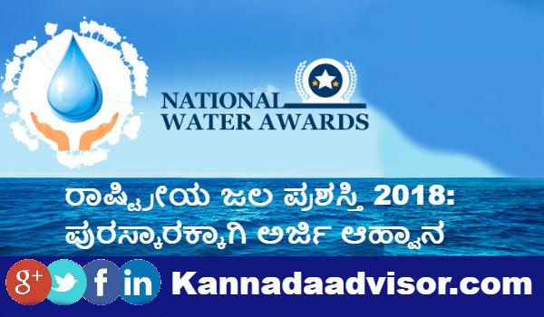 National Water Awards 2018 notification in kannada