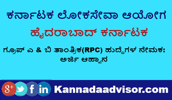 RPC Group A Group B technical posts recruitment 2018 Hyderabad Karnataka