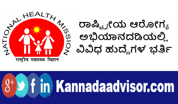 Various post recruitment under National Health Mission in kannada