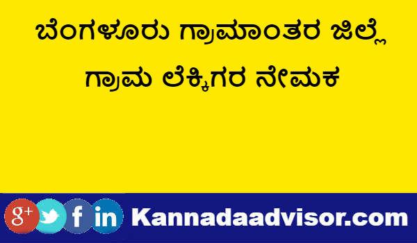 bengalore rural village accountant recruitment 2017 18