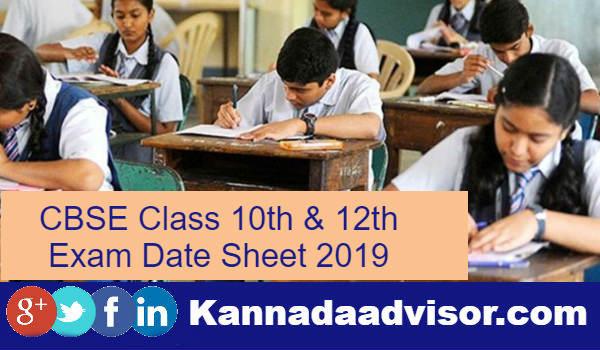 cbse class 10 examination date cbse class 12 examination date anounced