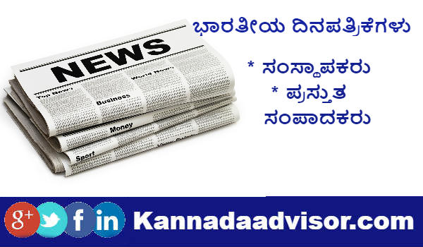 indian news papers founders and their present editors list in kannada
