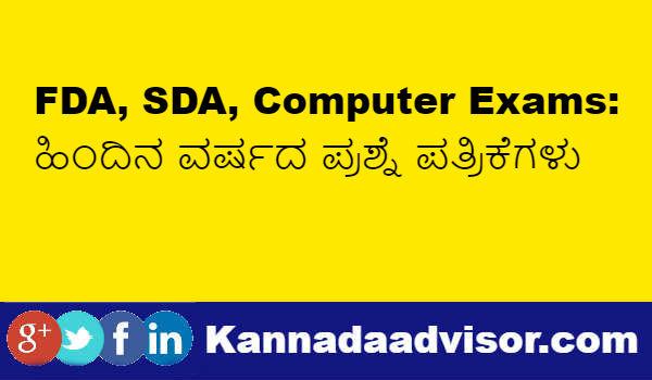 sda computer question paper 2015