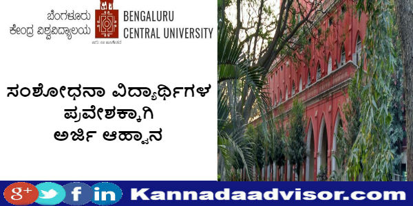 Bengaluru Central University invited application for Phd Entrance Exam