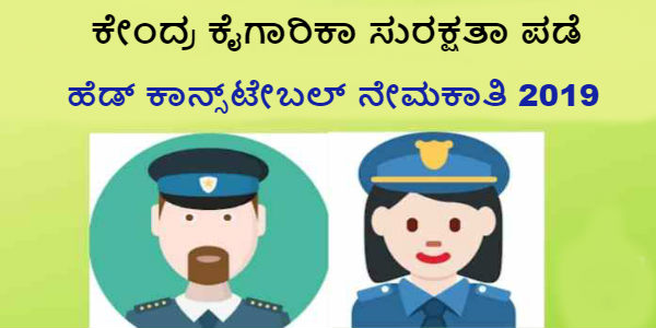 Central Industrial Security Force recruitment 2019 in kannada