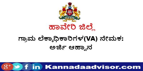 Haveri district Village Accountant VA recruitment 2019 for 20 post