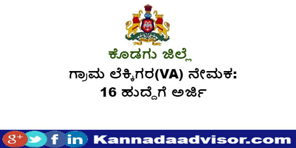 kodagu district Village Accountant VA recruitment 2019 for 16 post