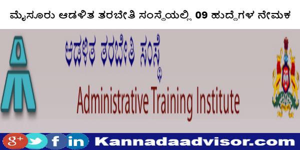 mysore administrative training institute recruitment 2019