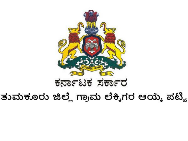 tumkur va not selected applicants list in provisional va list