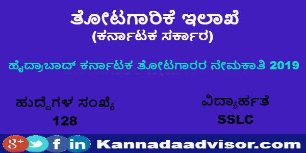 Horticulture Department Gardener recruitment 2019 in Hyderabad Karnataka 1