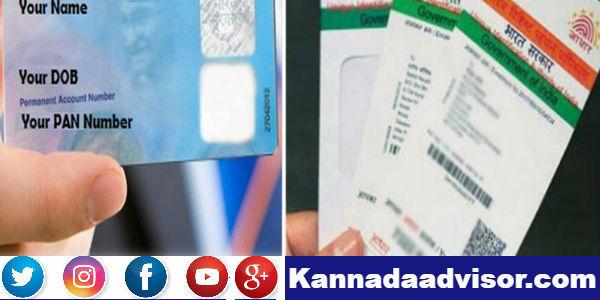 benefits of linking aadhaar card to pan card