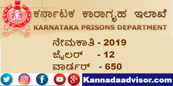 jailor and warder recruitment 2019