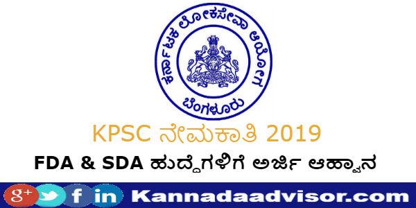 kpsc fda sda recruitment 2019