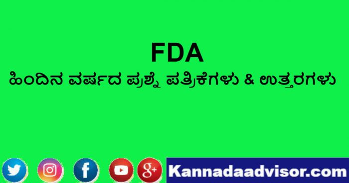 FDA old question papers in pdf are here to download
