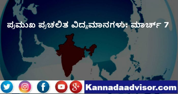 March 7 Current affairs in Kannada for competitive exams