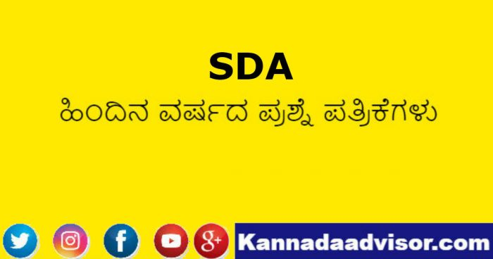 SDA old question papers are here to download