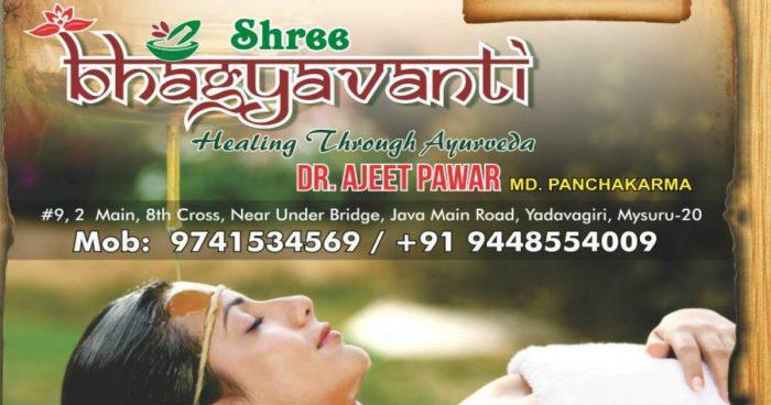 Dr Ajeet Pawar Dharmus Bhagyavanti Ayurveda hospital